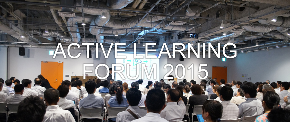 ACTIVE LEARNING FORUM 2015