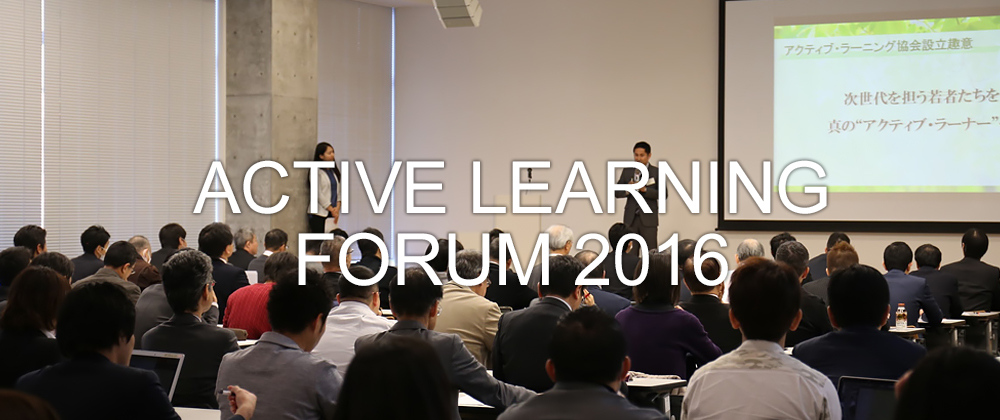 ACTIVE LEARNING FORUM 2016
